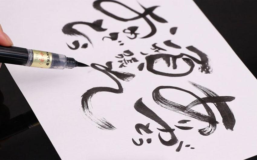 Thumbnail japanese calligraphy
