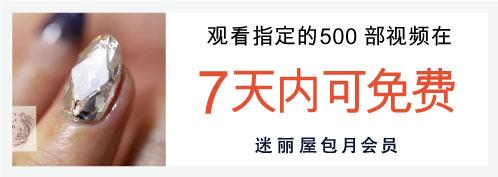 Sub banner nail free 7days cn