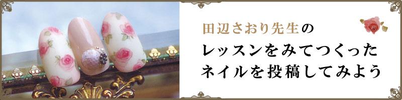 User room banner tanabe
